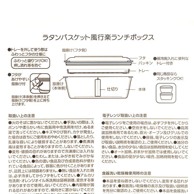 ミッキー&ミニー、ドナルド お弁当箱(L) ラタンバスケット風 ピクニック