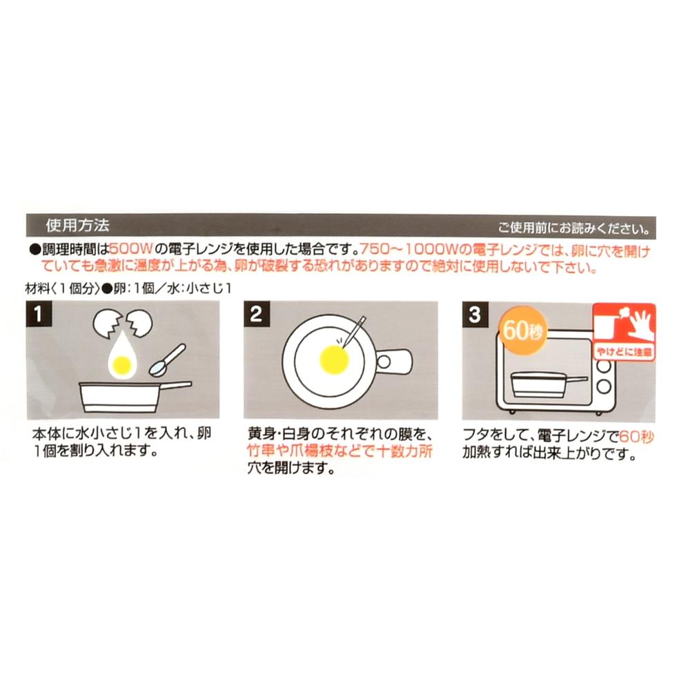 チップ&デール 目玉焼きメーカー クッキング