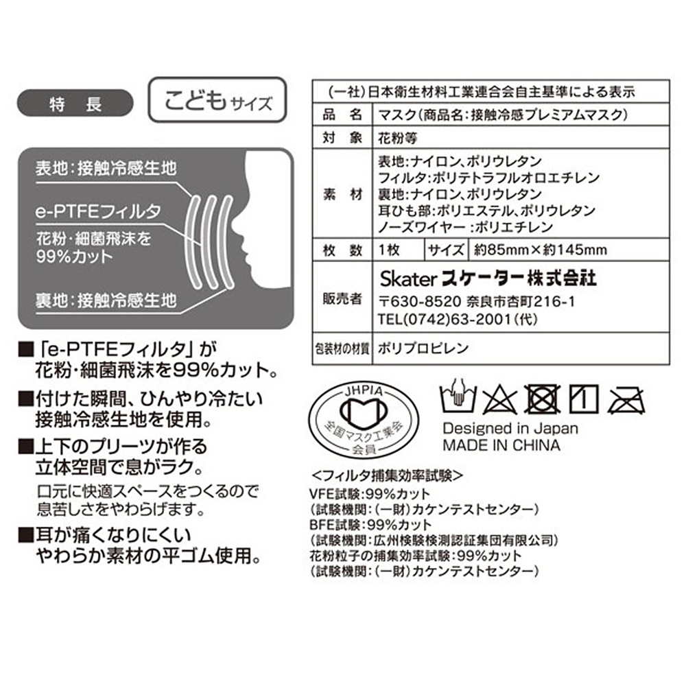 接触冷感プレミアムマスク(こどもサイズ)[1枚入り] チップ&デール MSKP1C