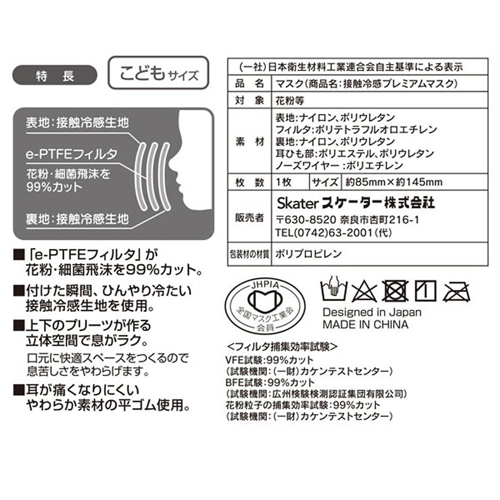 接触冷感プレミアムマスク(こどもサイズ)[1枚入り] プリンセス MSKP1C