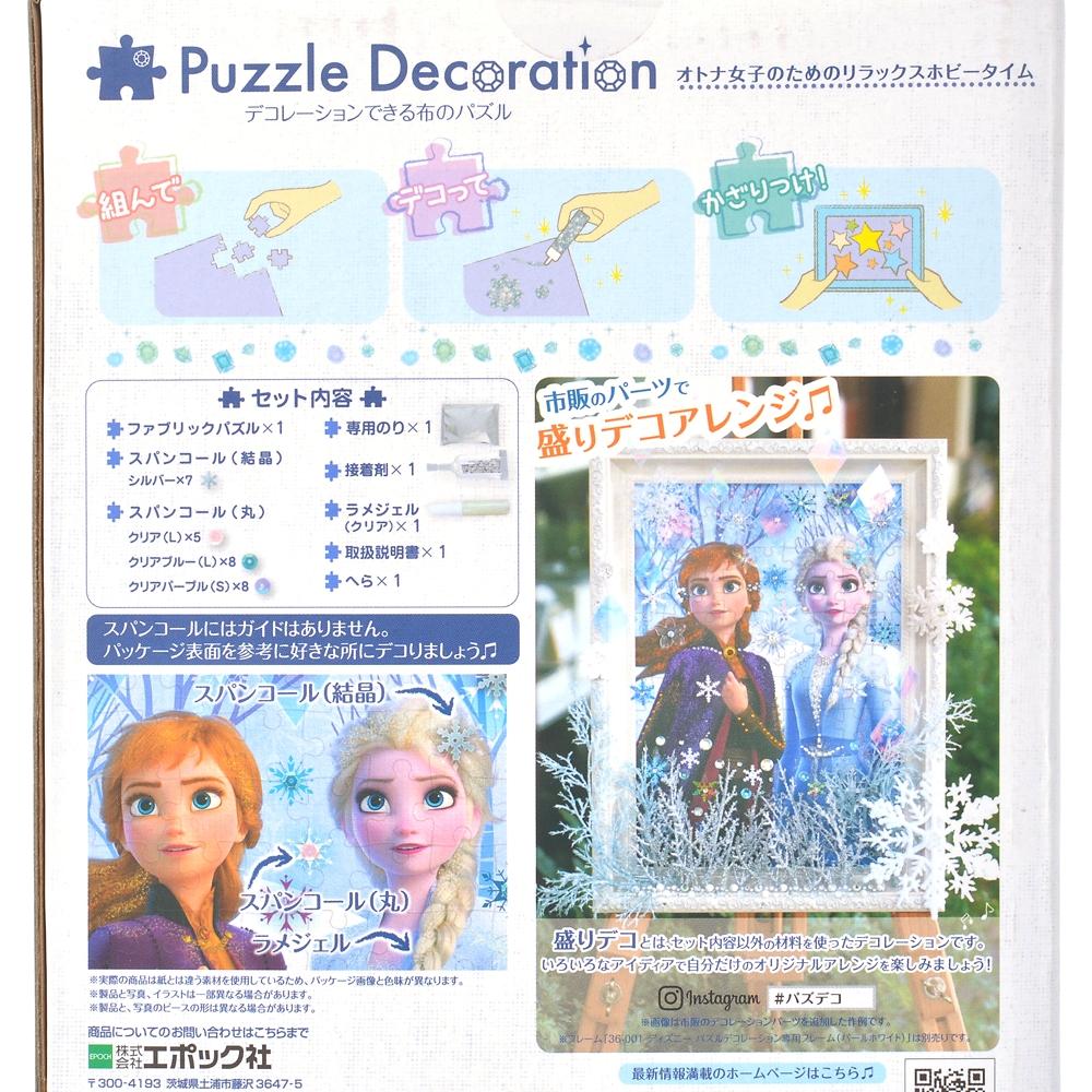 エルサ&アナ パズルデコレーション 108ピース icy white