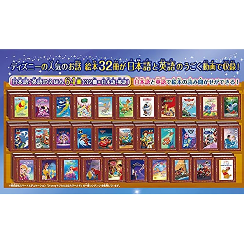 ディズニー&ピクサーキャラクターズ Dream Switch2 (ドリームスイッチ2)