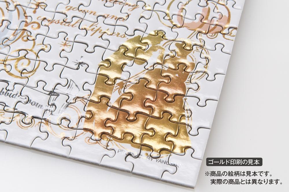 ジグソーパズル やのまん 美女と野獣 プチ2ライトパズル(プチライトサイズピース) 300ピース カラフル・ゴールド/ベル 16.5×21.5cm