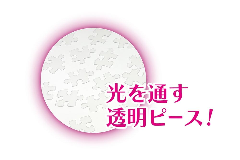 ジグソーパズル やのまん ツイステッドワンダーワンド プリズムアートプチ(透明ピース) 70ピース レオナ・キングスカラー 10×14.7cm