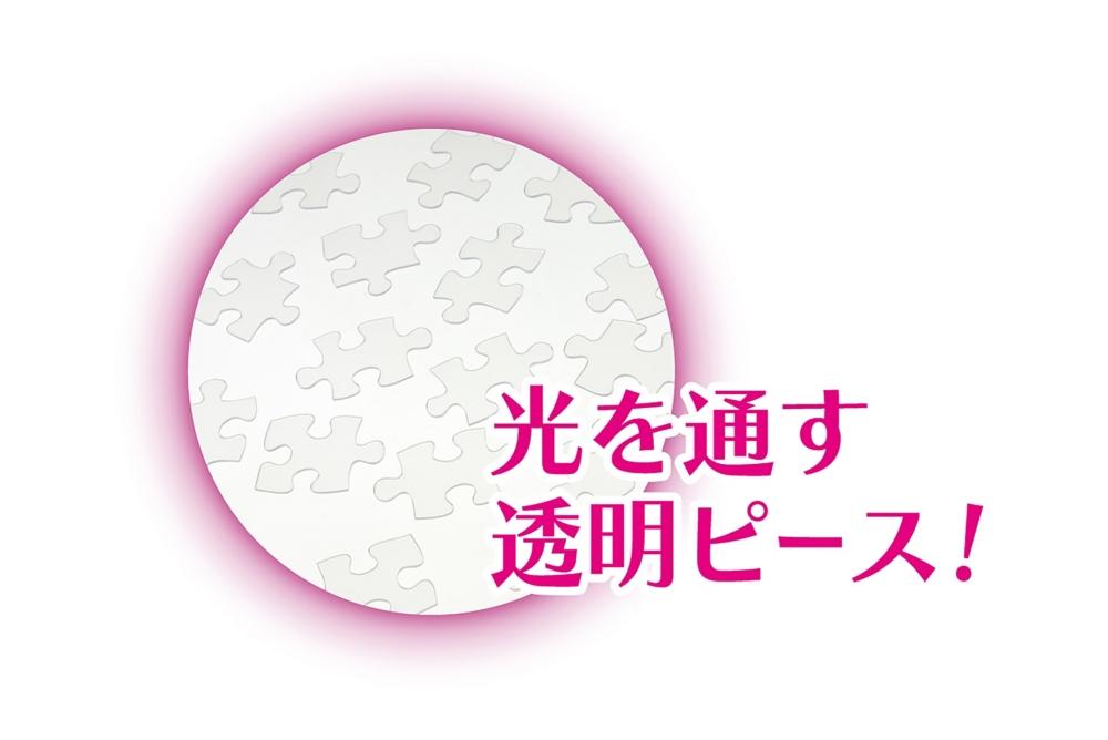 ジグソーパズル やのまん ツイステッドワンダーワンド プリズムアートプチ(透明ピース) 70ピース トレイ・クローバー 10×14.7cm