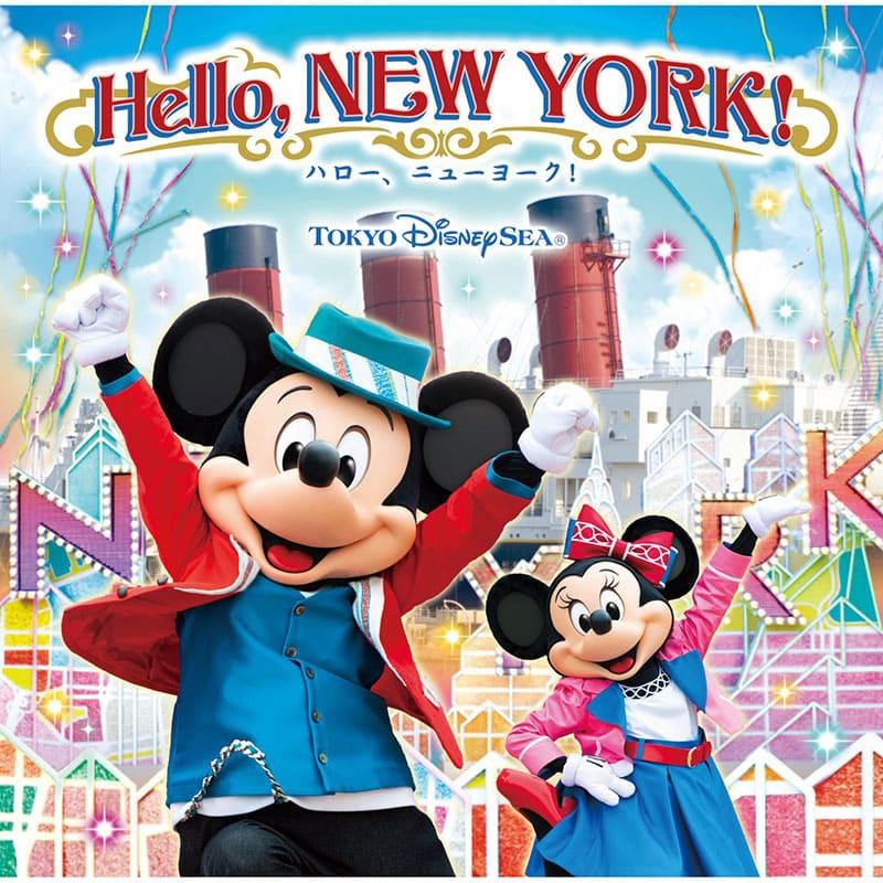 東京ディズニーシー ハロー、ニューヨーク!