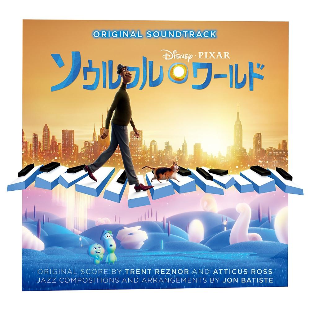 ソウルフル・ワールド オリジナル・サウンドトラック