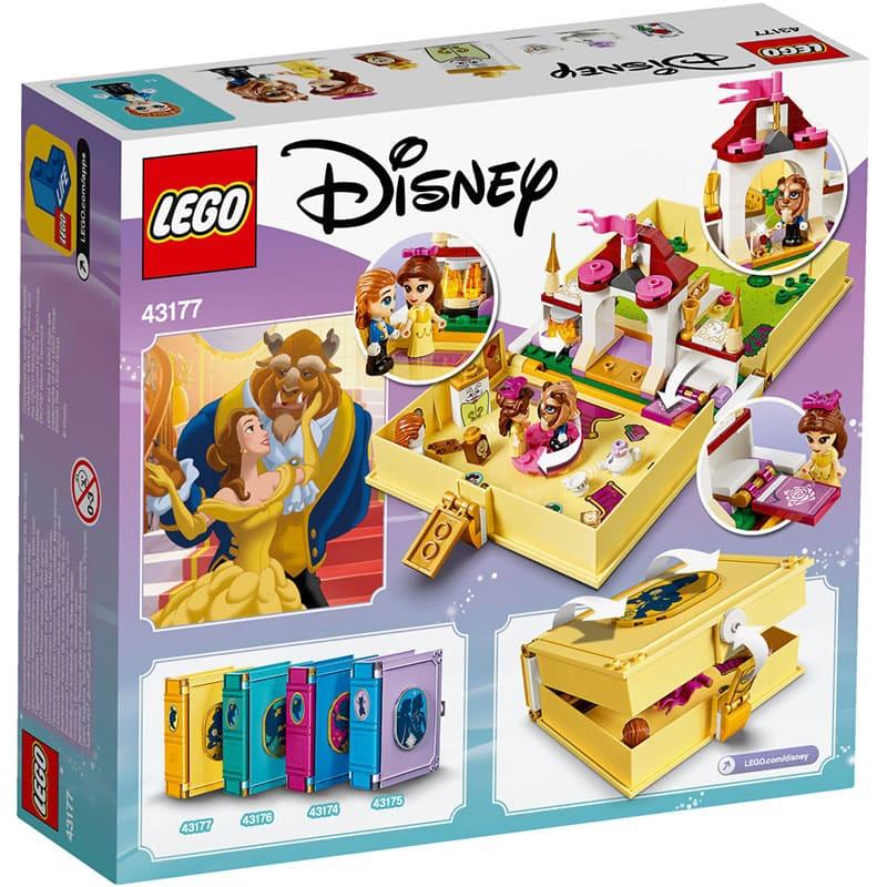 【LEGO】ベル プリンセスブック 美女と野獣