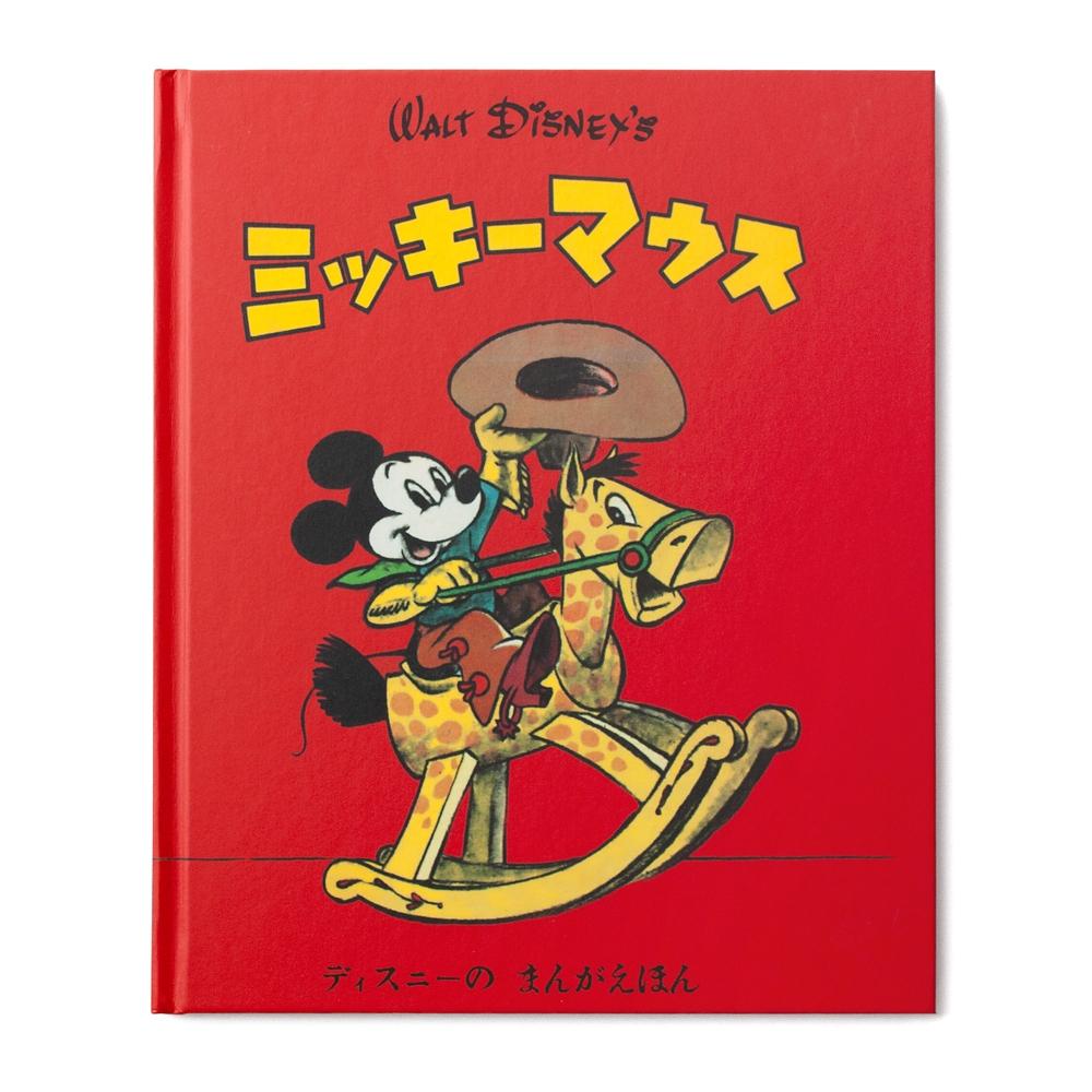 復刻絵本 ミッキーマウス