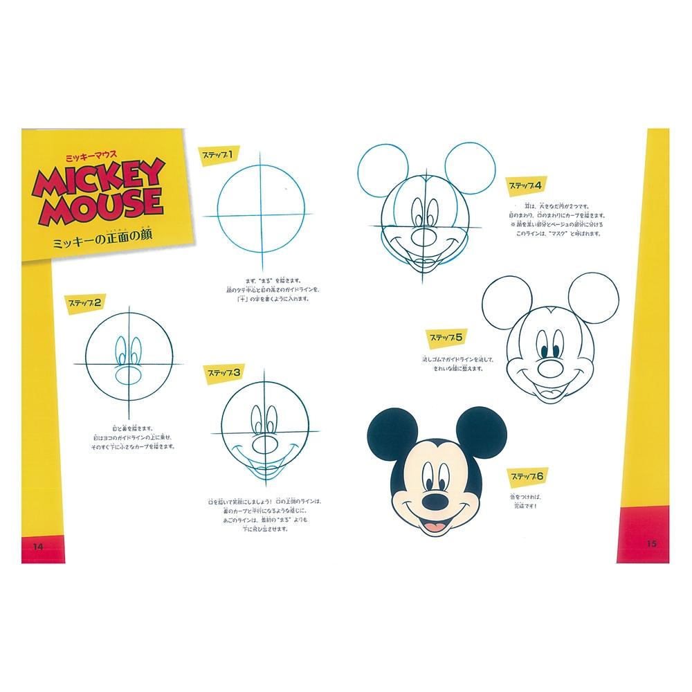描いてみよう! ディズニーキャラクター ミッキーマウス