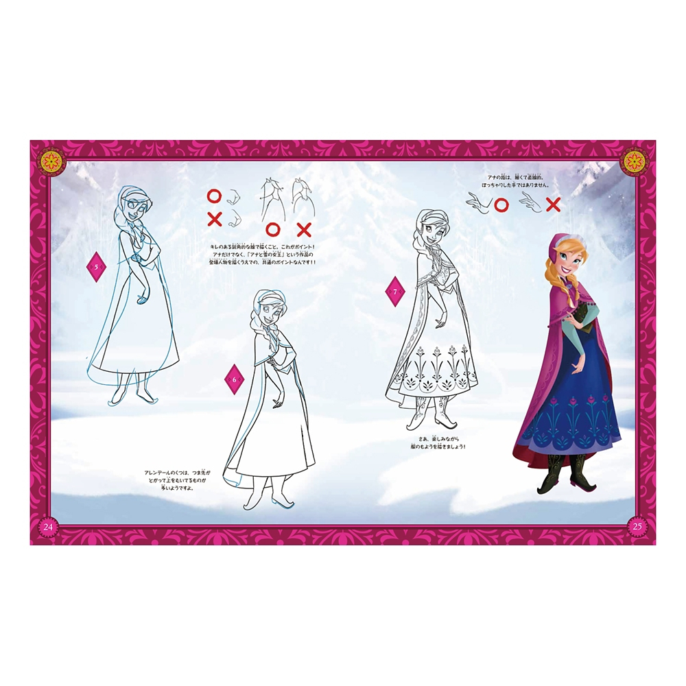 描いてみよう! ディズニーキャラクター アナと雪の女王