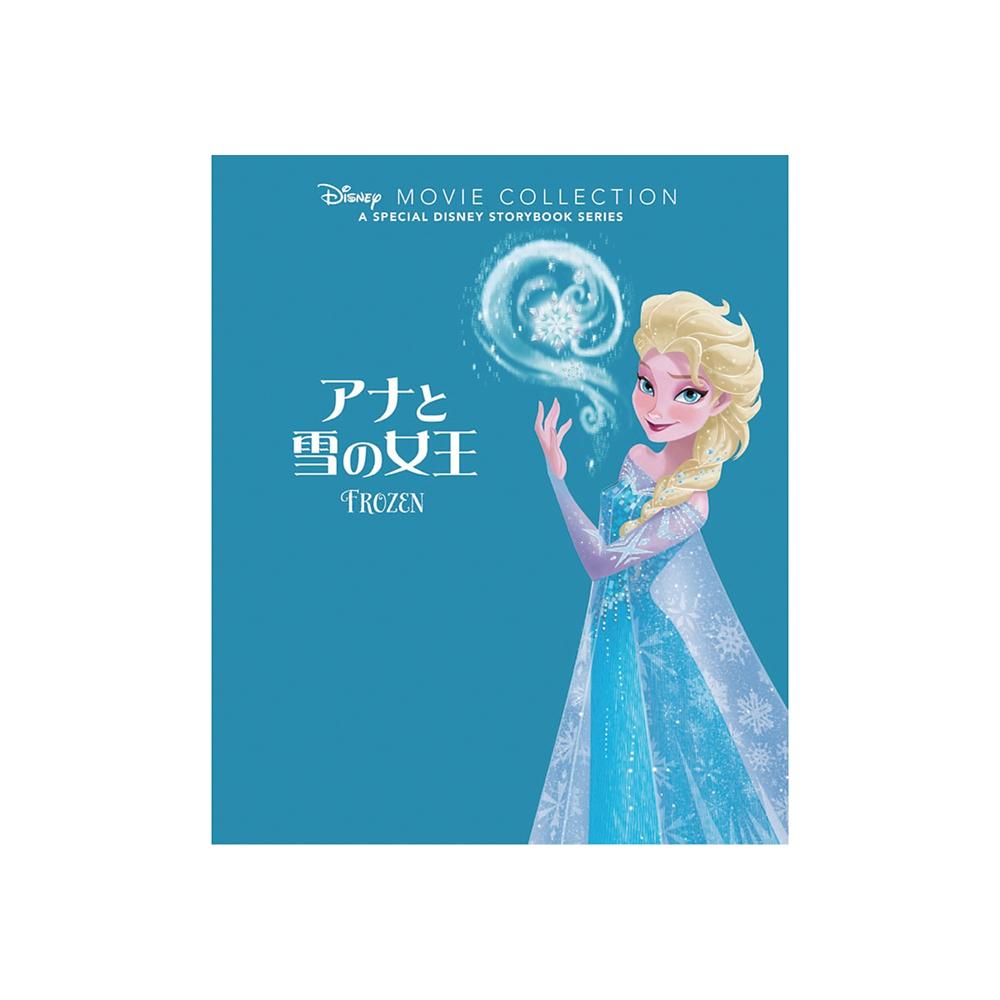 ディズニー名作ムービーコレクション アナと雪の女王