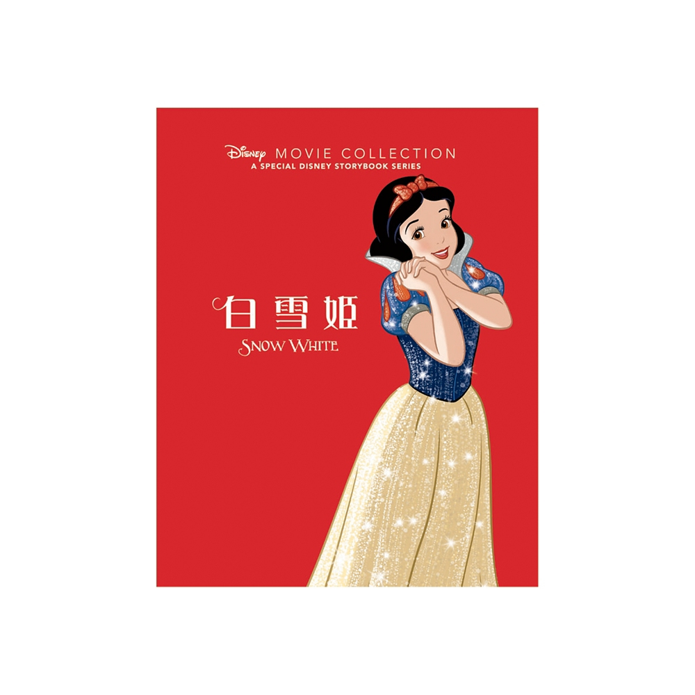 ディズニー名作ムービーコレクション 白雪姫