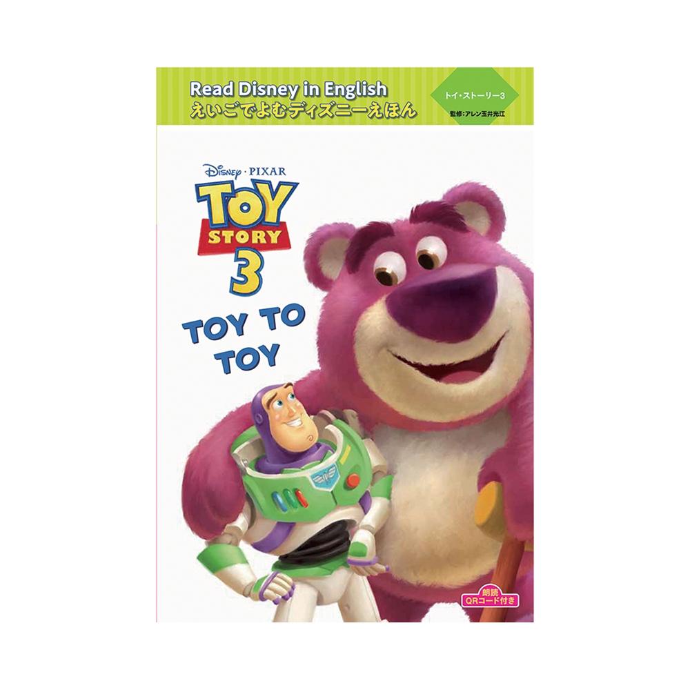 """トイ・ストーリー3 """"Toy to Toy"""""""
