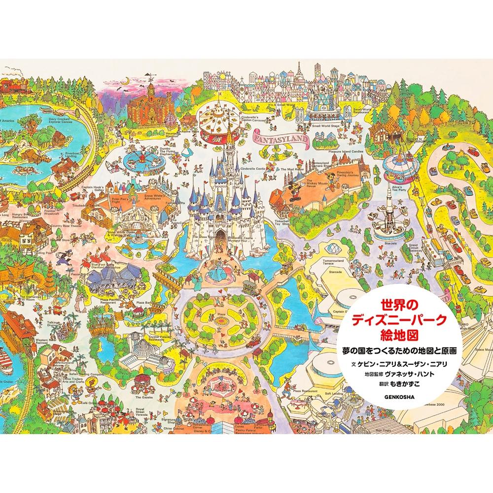 世界のディズニーパーク絵地図 夢の国をつくるための地図と原画