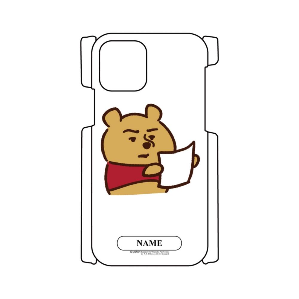 【D-Made】名入れ iPhoneケース カナヘイ画♪くまのプーさん プー