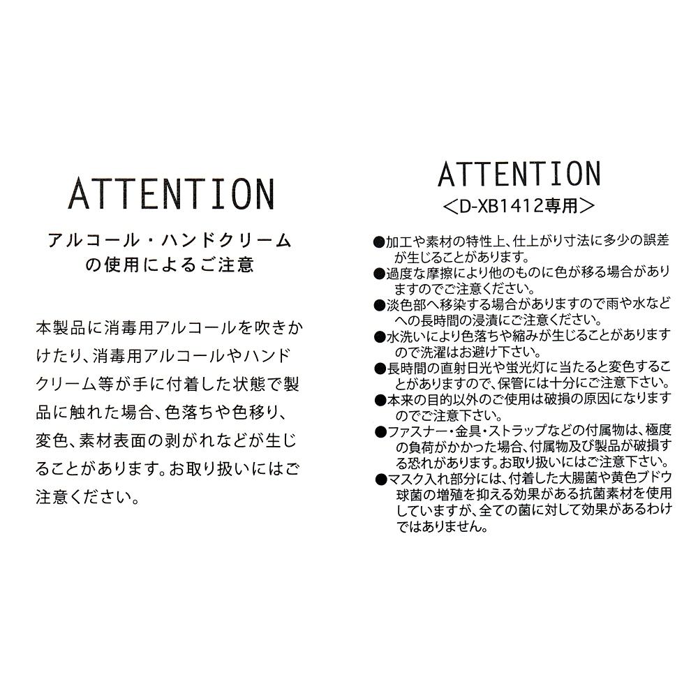 【ACCOMMODE】 ミッキー&フレンズ マスクポーチ ハートコミック