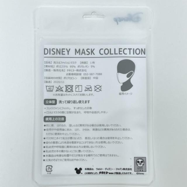 ミニーマウス 洗えるファッションマスク