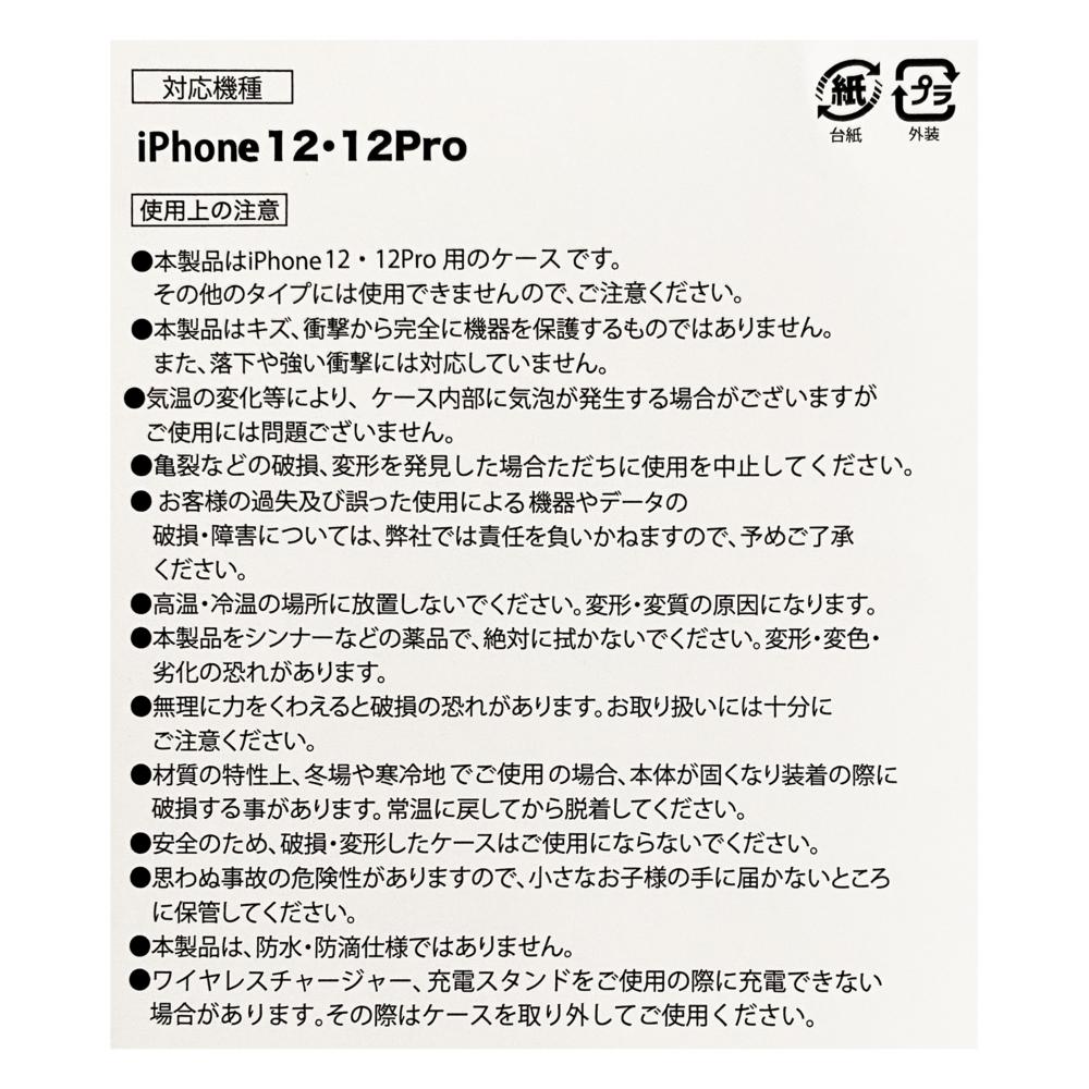 ノスタルジカ ディズニーキャラクター iPhone 12、12Pro ケース P2