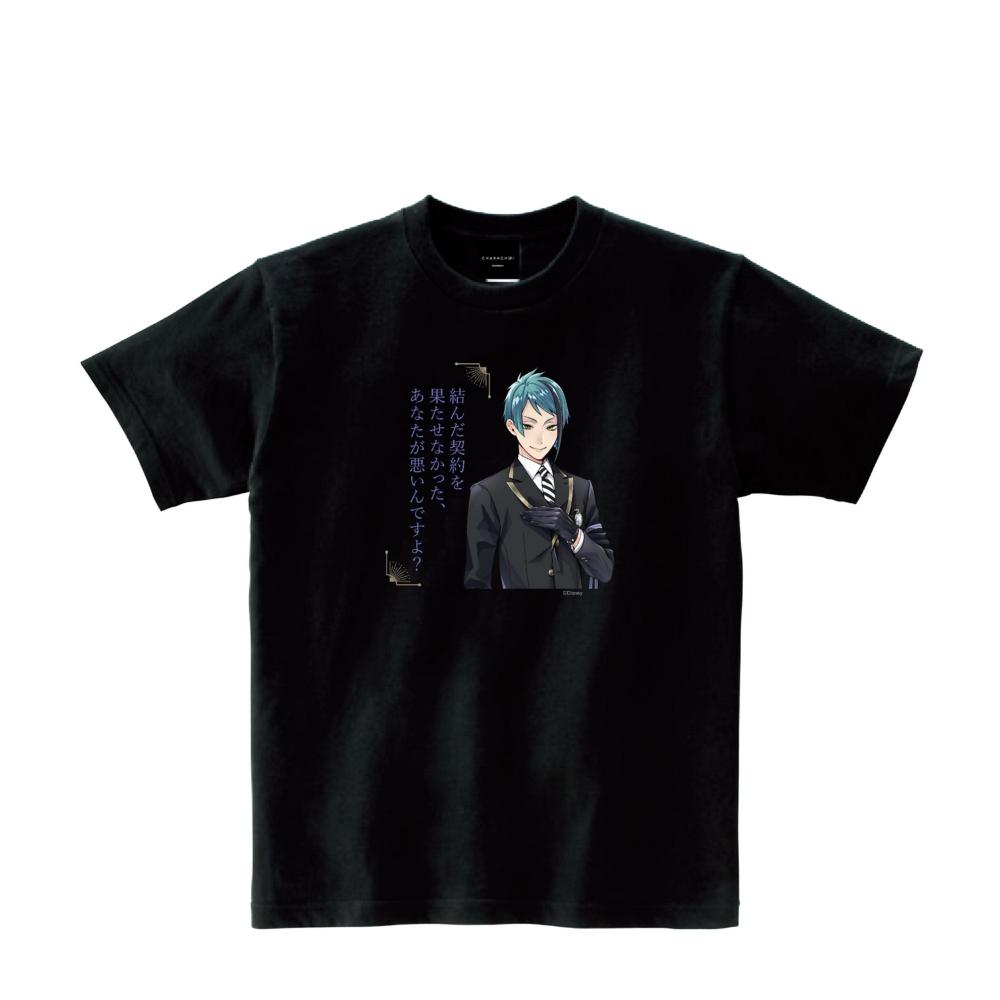 【キャラチョイ】ツイステ/ジェイド&セリフ/Tシャツ