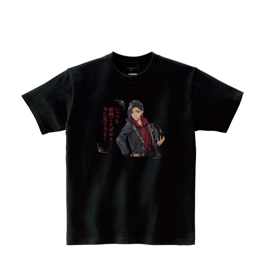 【キャラチョイ】ツイステ/ジャミル&セリフ/Tシャツ
