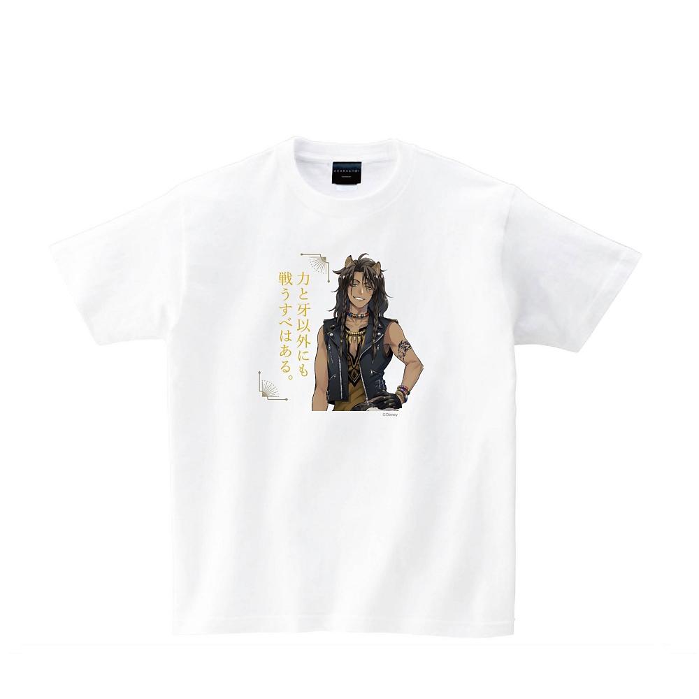 【キャラチョイ】ツイステ/レオナ/セリフTシャツ(ホワイト)